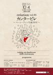 クレアシオン95チラシ案_最終_おもて (1).jpg